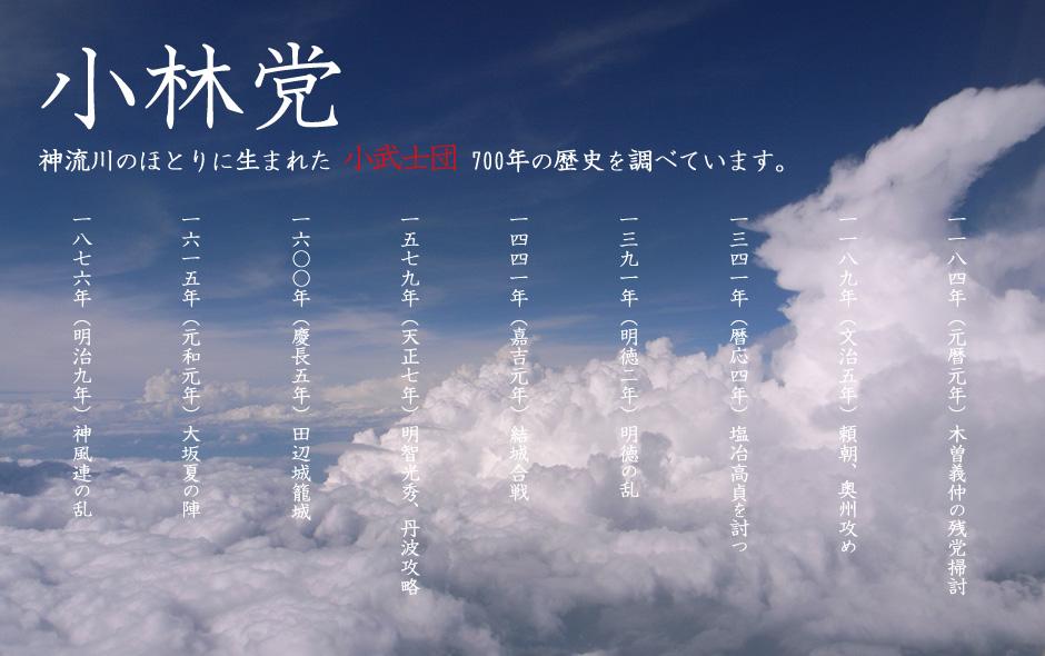 小林党 神流川のほとりに生まれた小武士団の700年