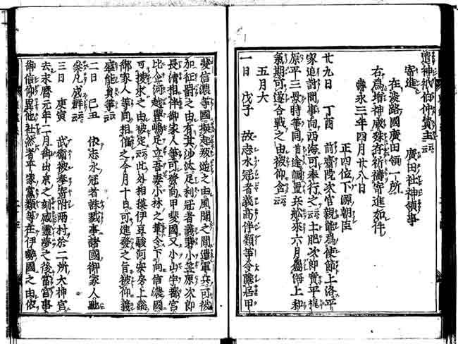「吾妻鏡」元暦元年