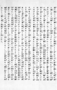 「血史熊本敬神党」209ページ