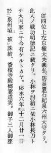 陰徳記上巻124ページ