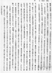 「大内氏実録」31ページ