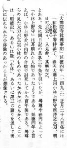 「能『小林』の周辺」(村田勇司)