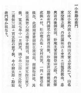 「綿考輯録」第一巻247ページ